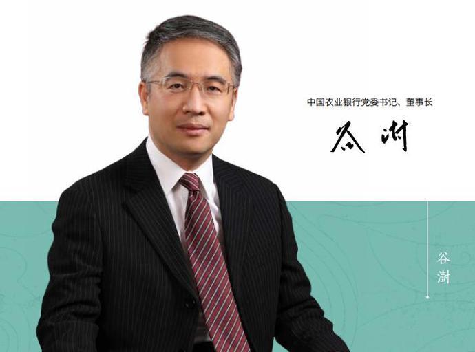 """农业银行2020年报董事长谷澍致辞:夯实""""稳""""的基础,争取""""新""""的突破"""