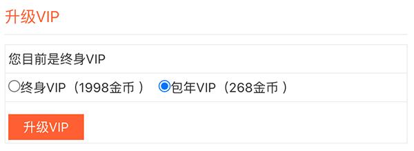 加入金融文库VIP会员