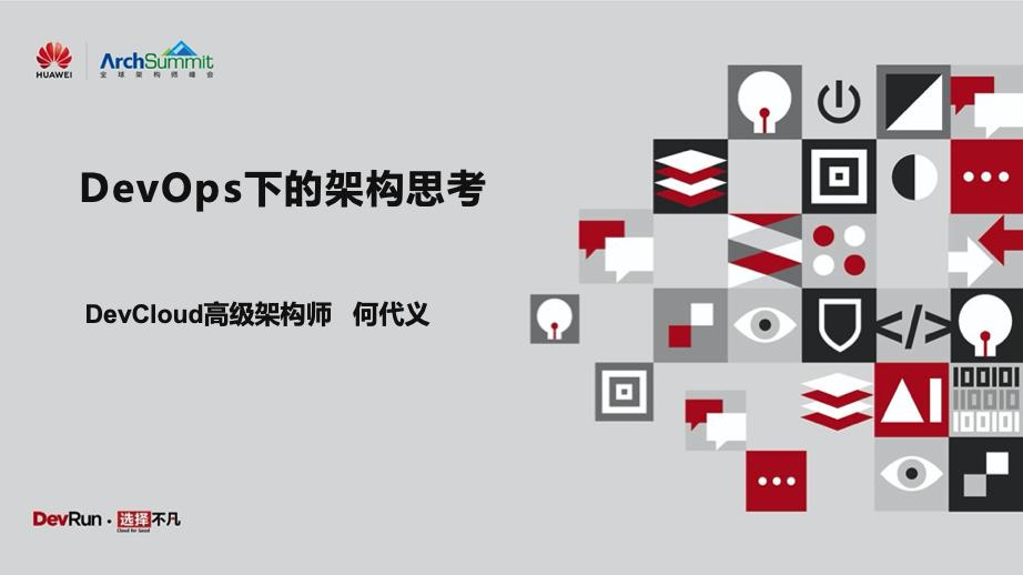 2019ArchSummit全球架构师峰会
