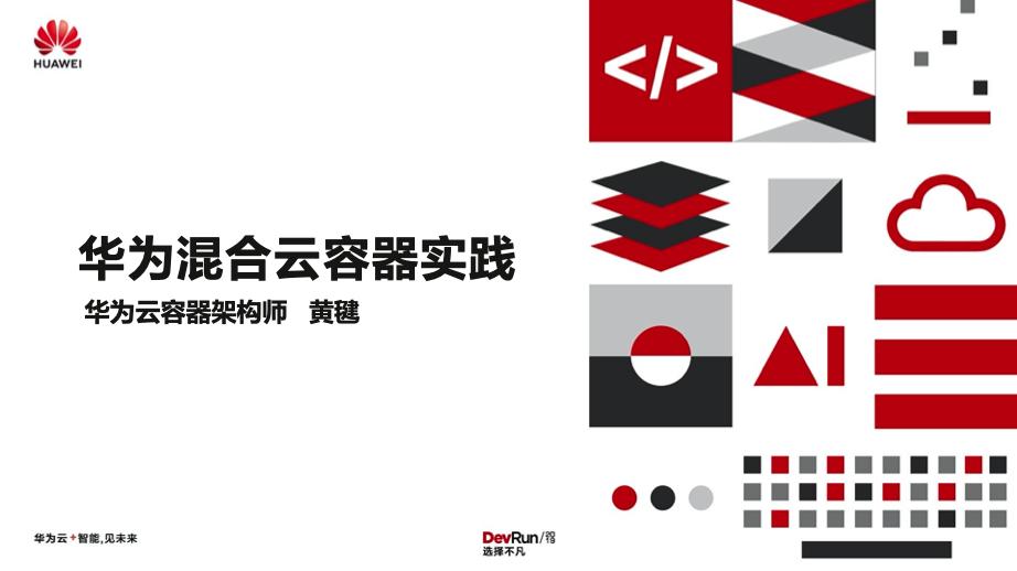 2019全球软件开发大会