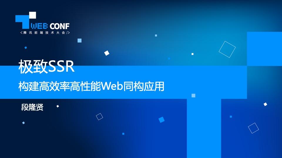 2019Tweb技术大会