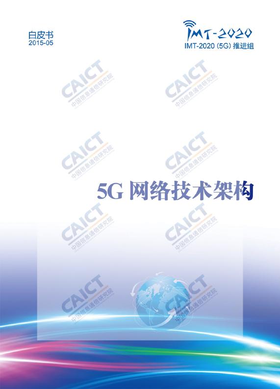 5G行业研究报告