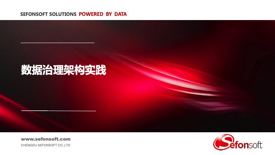 数据治理与数据管理