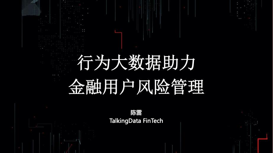 金融大数据技术