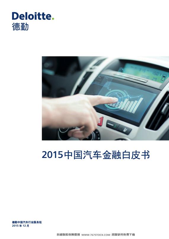 汽车金融研究报告