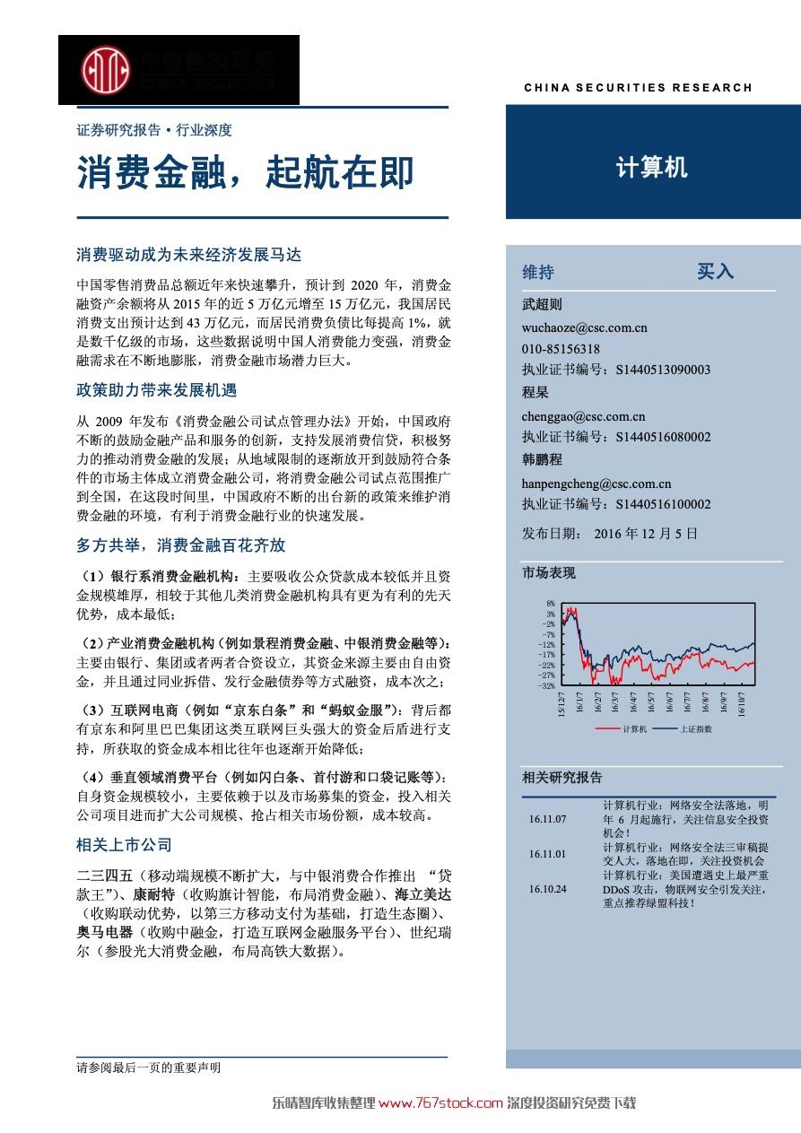 消费金融研究报告