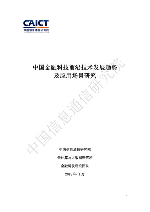 金融科技研究报告