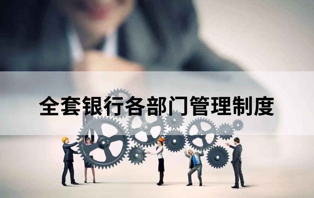 银行部门管理制度