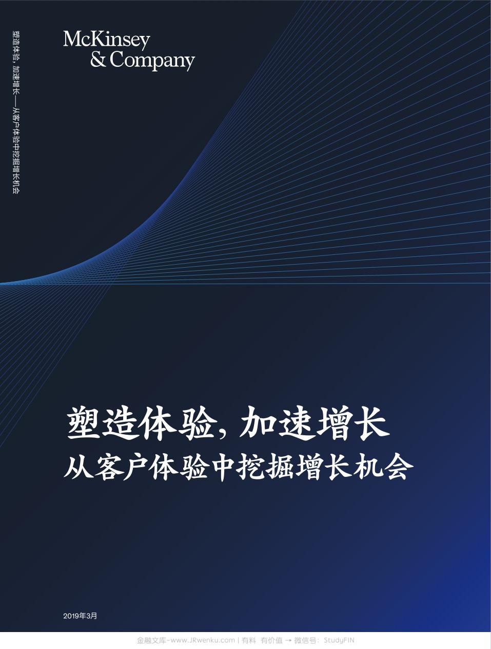 麦肯锡金融行业洞察报告