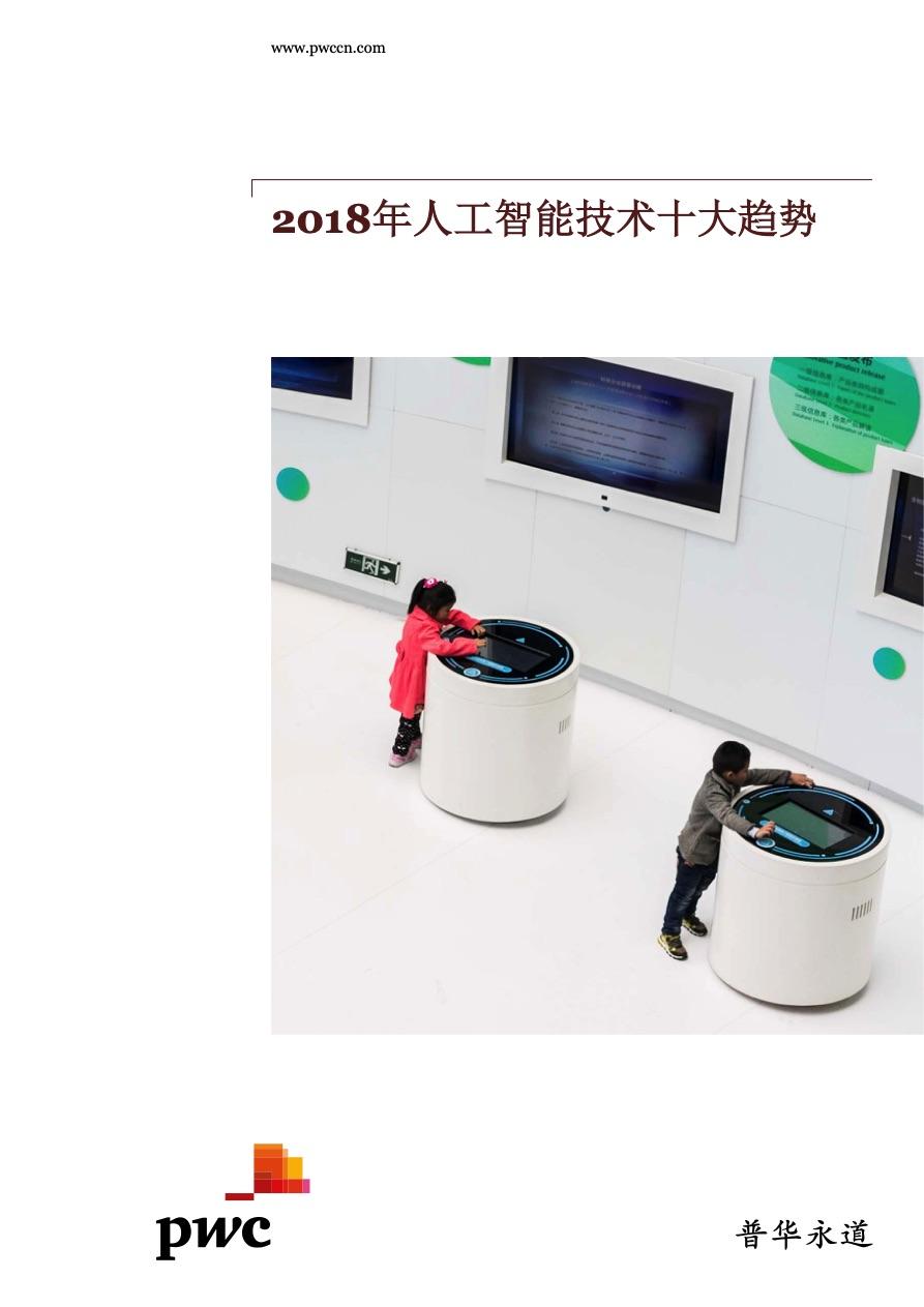 普华永道金融行业洞察报告