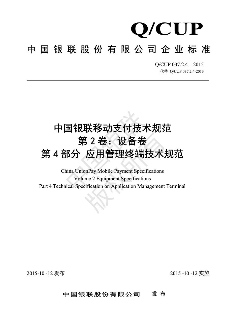 中国银联移动支付技术规范